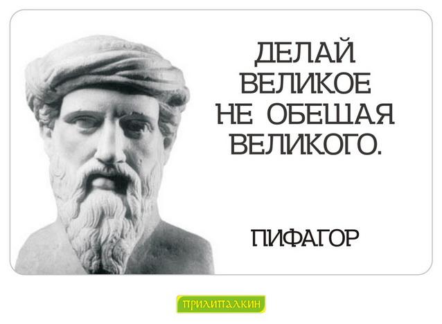пифагор и его цитаты ПЭУ