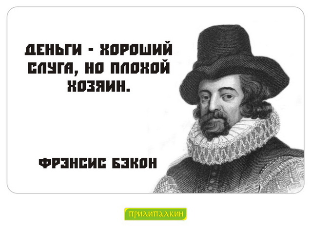 Философ бэкон цитаты