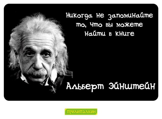 Альберт эйнштейн все цитаты