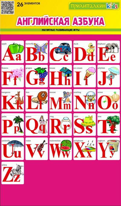 Как сделать английскую азбуку в картинках своими руками