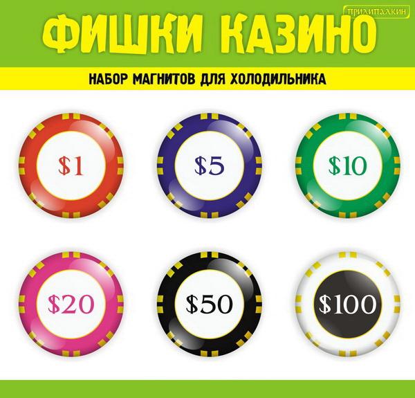 kak-kazino-razlichayut-fishki