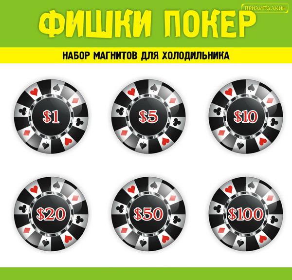 Сделать фишки для покера своими руками из 96